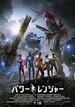 映画感想 - パワーレンジャー(2017)