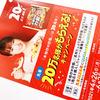 ニチレイ「本格炒め炒飯」は20周年!先着20万名がもらえる!キャンペーン