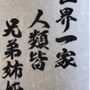 人類皆兄弟姉妹 〜.comこぼれ話〜