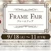 《アーティス1階》『フレームフェア』スタート!おすすめアイテムご紹介!