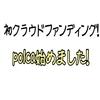 クラウドファンディング「polca」に初挑戦。リムジンパーティーに行かせてくれ。