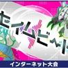 ポケモン剣盾 インターネット大会「セイムビート」が開催決定!