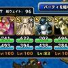 level.838【物質系のみ】白銀の巨竜攻略