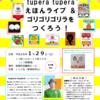 「tupera tuperaえほんライブ&ゴリゴリゴリラをつくろう!」メール申込について