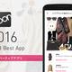 ファッションアプリ「iQON」、Google社が選ぶ「2016年ベストアプリ ベストイノベーティブアプリ」部門にて、大賞を受賞!