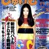 【1996年】【5月号】じゅげむ 1996.05