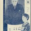 東京 新宿 / 新宿松竹館 / 1929年 2月8日