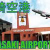 鹿児島・長崎旅【7】長崎空港から帰ろう!