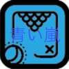 今日は、キンナンバー119青い嵐 白い鏡音2の日です。