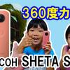 <動画UP>360°カメラ「THETA SC」を使ってみた✕2本