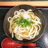 Udon It Be Nice