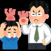 【体罰】むしろマイナスしかないのに体罰をしてしまう悲しい理由【介護】