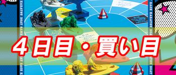 【4日目】GⅠ第66回九州地区選手権【鉄板予想】【得点率・順位】大公開!
