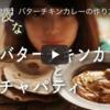 【カレーのレシピ】バターチキンカレーの作り方