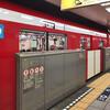 真っ赤な車輌の地下鉄