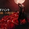 【イベント】ブラッドポイント2倍/ブラットハント-10月30日~11月2日開催決定!【デッドバイデイライト】