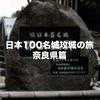 奈良県内の日本100名城と続日本100名城を攻城してきました!