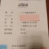 【ランニング】2018/01/22~2018/01/28&新宿シティハーフ結果