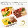 2/24販売開始! 【 ANA's Sky Kitchen 】おうちで旅気分!!ANA国際線エコノミークラス機内食