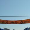 只今開催中「第46回フェスティバル土佐 ふるさと祭り」、初日から行ってきました