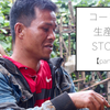 【コーヒー生産者STORY part5】コーヒー生産地に残る戦争の跡
