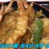 【たっちゃんねる・東京23区】天房・天ぷら、天丼(豊洲市場)