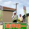 金井知事候補の街頭演説会