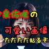 欅坂46で初めてグループ卒業メンバー今泉佑唯のかわいい画像だけをただただ貼るぞっ!
