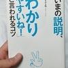 「いまの説明、わかりやすいね!」と言われるコツ by 浅田すぐるさん(サンマーク出版) 個人的まとめ【お勧めの本です】