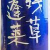 """神奈川県の酒を呑んでみるかな・・・その6 """"残草蓬莱"""""""