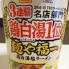 3年連続鶏白湯1位 麺や福一カップラーメン