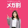 【Qoo10】9月1日 メガ割開始!