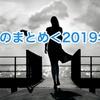 今週のまとめ<2019年01週> (This week's summary<01 w/2019 years>)