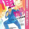 12月14日【無料漫画】俺物語・てんちょう、ダメ、絶対【kindle電子書籍】