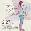 2/27(水) Duo Live @銀座 The Deep