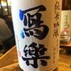 福島県 寫楽 純米吟醸 おりがらみ