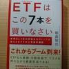 【本の紹介】朝倉智也『ETFはこの7本を買いなさい』