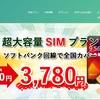 月100GB以上使えるレンタルSIMが2,980円!?