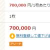 【1枚700,000円】L'Arc-en-Cielライブチケット1枚70万円問題(別視点)
