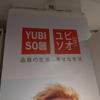 パクリをパクるマレーシアの雑貨店「ユビソオ(YUBISO)」!