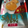 SALTY ライチ味だよ