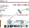 FMG 2020年末スペシャル!ライブ配信があります 2020/12/27(日) 21:00~