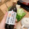 お鍋の季節✦ポン酢で味わうしゃぶしゃぶにハマり中