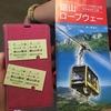 33 都内→鋸山を経て御宿へ‼🚙千葉県ドライブ