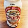 キリンラガービール!