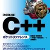 C++17対応の『C++ポケットリファレンス』 第3版