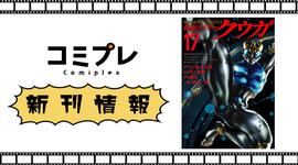 【新刊情報】7月5日はヒーローズコミックス発売日!!