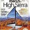 Mac のスペックをコマンドラインで調べる