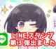 【第3弾】LINEスタンプ発売いたしました!!!