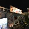雅屋 神辺店(福山市)
